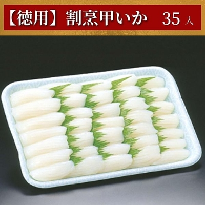徳用 割烹甲いか 35入【冷凍】刺身 寿司ネタに