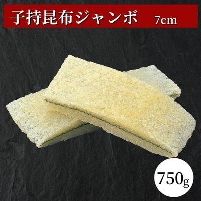 【お取り寄せ商品】子持昆布ジャンボ(7cm)750g【冷蔵】おせち材料にも