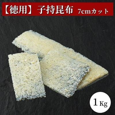 【お取り寄せ商品】徳用 子持昆布 1Kg 7cmカット/おせち材料にも【冷蔵】