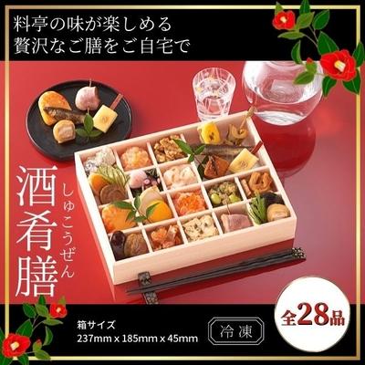 料亭御膳一段重 味百華 酒肴膳(しゅこうぜん)全28品【冷凍】