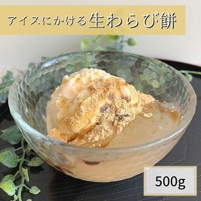 新感覚!アイスにかける生わらび餅 500g【冷凍】