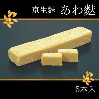 京生麩 あわ麩(黄) 5本入【冷凍】