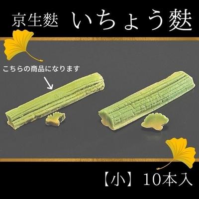 京生麩 いちょう麩(小)10本入【冷凍】銀杏麩