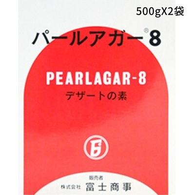 パールアガー8[500gX2]【常温】デザートの素 ゲル化剤