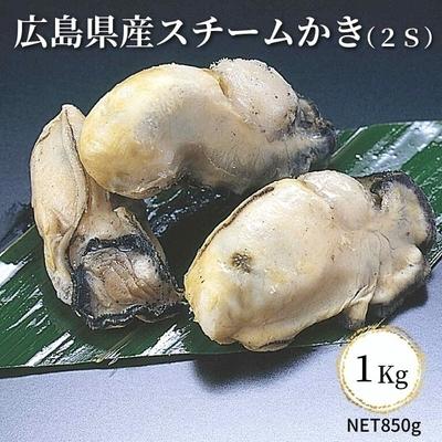 広島県産 スチームかき(2S)1Kg【冷凍】
