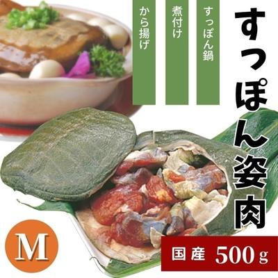 国産 すっぽん姿肉(M)【冷凍】