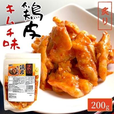 炙り鶏皮 キムチ味 200g【冷凍】