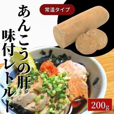 あんこう肝味付 レトルト 200g【常温】