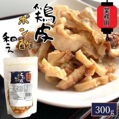 鶏皮ポン酢和え 300g【冷凍】