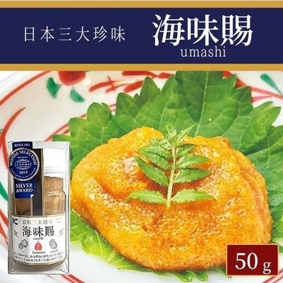 海味賜(うまし)50g【冷凍】日本三大珍味