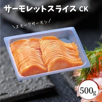 【お取り寄せ商品】サーモレットスライスCK 500g 【冷凍】スモークサーモン