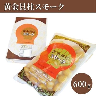 黄金貝柱スモーク[600g]50/60【冷凍】