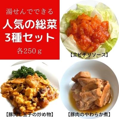【お取り寄せ商品】業務用 人気の総菜 3種セット 各250gx3種【冷凍】