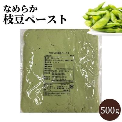 なめらか枝豆ペースト 500g【冷凍】