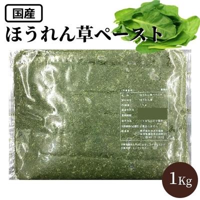 国産 ほうれん草ペースト 1Kg【冷凍】ほうれん草うらごし