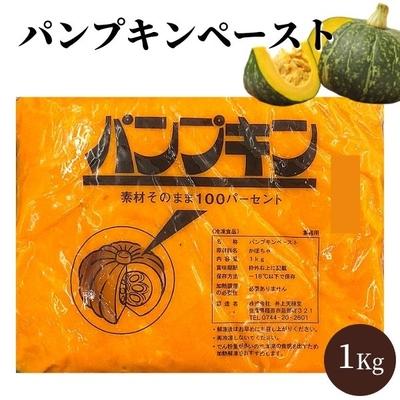 パンプキンペースト 1Kg【冷凍】南瓜ペースト/かぼちゃうらごし