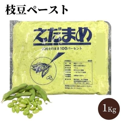 枝豆ペースト 1Kg【冷凍】エダマメうらごし