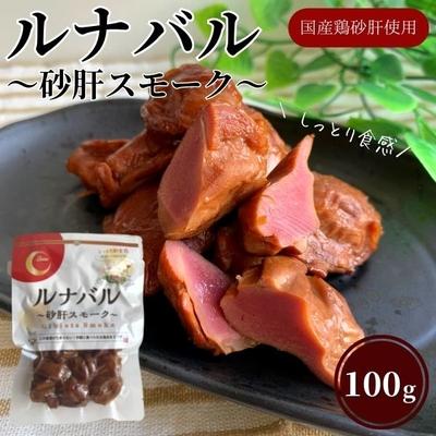 【お取り寄せ商品】ルナバル~砂肝スモーク~100g【常温】宅急便コンパクト