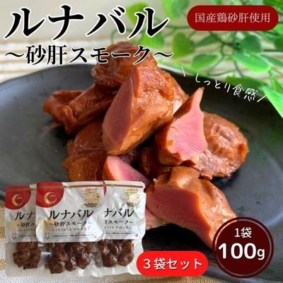 【お取り寄せ商品】ルナバル~砂肝スモーク~100gx3袋セット【常温】宅急便コンパクト