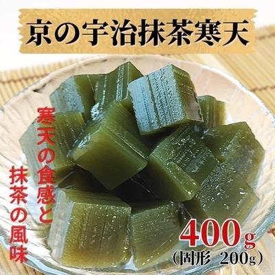 京の宇治抹茶寒天 400g(固形200g)【冷蔵】