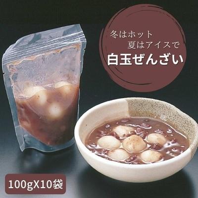 白玉ぜんざい[100g]10袋