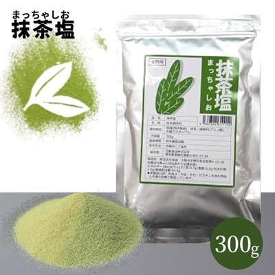 抹茶塩 300g【常温】