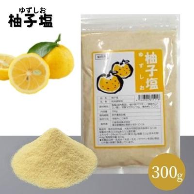 柚子塩 300g【常温】