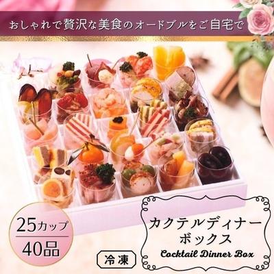 カクテルディナーボックス 25カップタイプ 40品【冷凍】