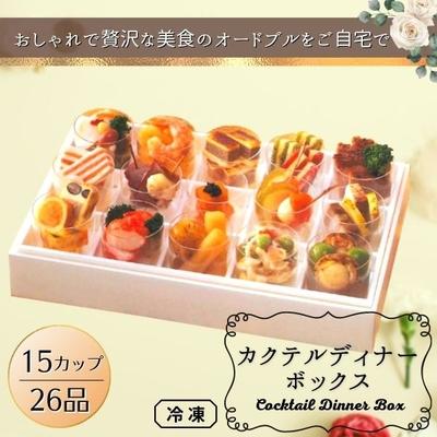 カクテルディナーボックス 15カップタイプ 26品【冷凍】