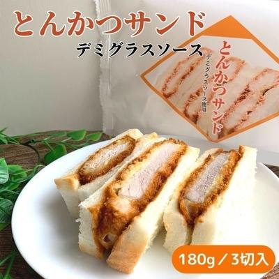 とんかつサンド(180g)3切入【冷凍】サンドウィッチ