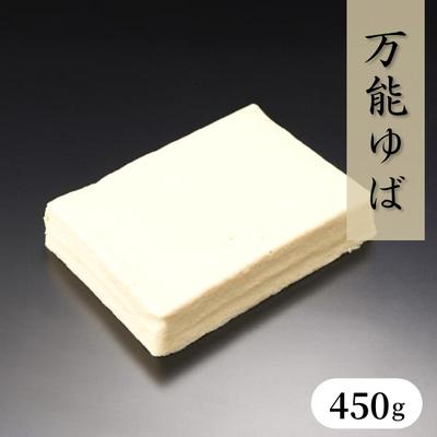 万能ゆば 450g【冷凍】