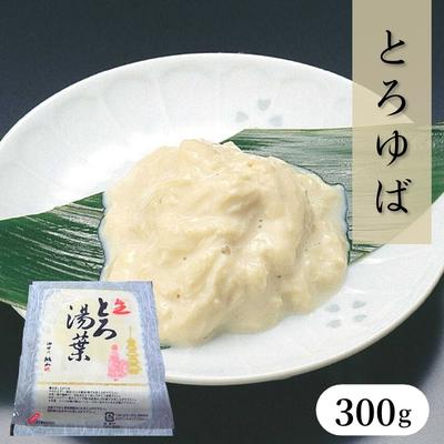 とろゆば[300g]【冷蔵】