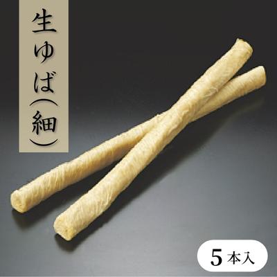 生ゆば(細)5本入【冷凍】