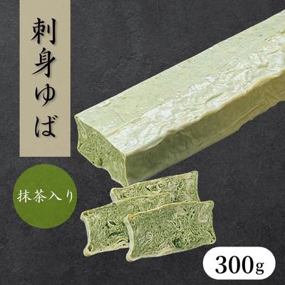 刺身ゆば(抹茶入)300g【冷凍】