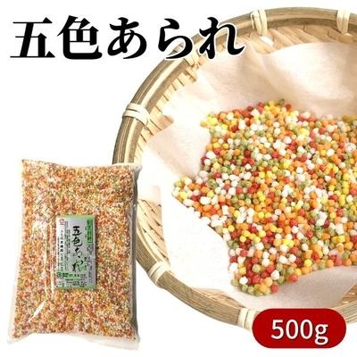 五色あられ 500g【常温】