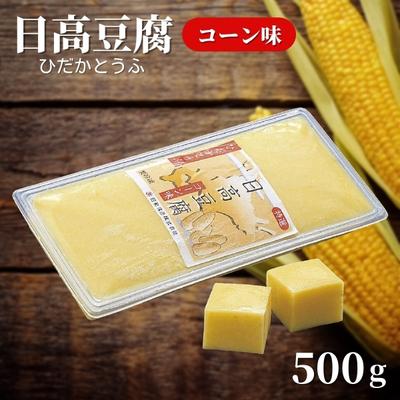 日高豆腐 500g【冷凍】前菜 デザートにも