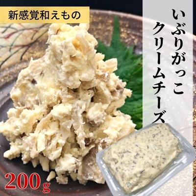 いぶりがっこクリームチーズ 200g【冷凍】