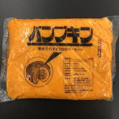 【冷凍】南瓜ペースト[1Kg]/パンプキンペースト/かぼちゃうらごし