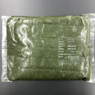 【冷凍】国産ほうれん草ペースト[1Kg]/ほうれん草うらごし
