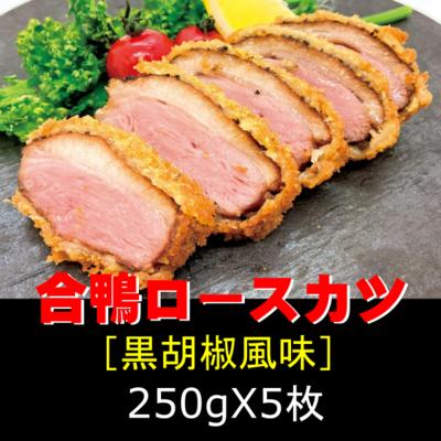 合鴨ロースカツ(黒胡椒風味)250gX5枚【冷凍】