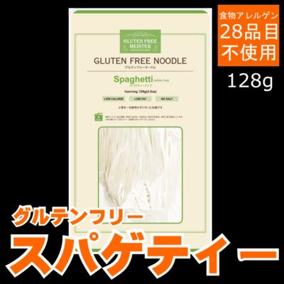 グルテンフリー スパゲティー(白米)[128g]【お取り寄せ商品】