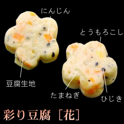 彩り豆腐[花]50個入/鍋物/椀物/お弁当にも