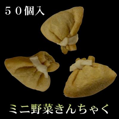 ミニ野菜きんちゃく[20g]50個入/鍋物/煮物/椀物/お弁当材料にも
