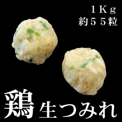 鶏生つみれ[1Kg]約55粒/煮物/鍋物