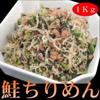 【徳用】鮭ちりめん[1Kg]/お茶漬けにも【お取り寄せ商品】