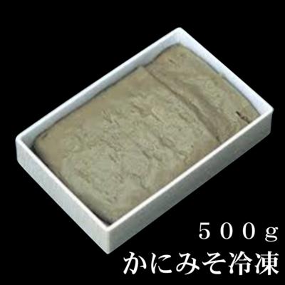 かにみそ 500g【冷凍】