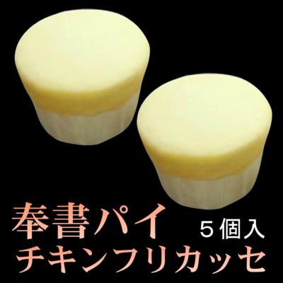 奉書パイ チキンフリカッセ 5入【冷凍】
