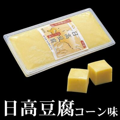 日高豆腐[500g]/前菜/デザートにも