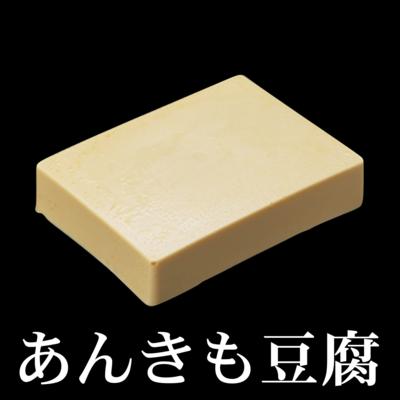【調理用】あんきも豆腐[550g]/アンキモ/あん肝/小鉢