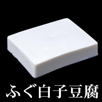 【調理用】ふぐ白子豆腐[550g]/小鉢【お取り寄せ商品】